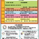 7月海の日イベント2018