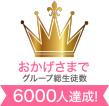おかげさまでグループ総生徒数6000人達成!
