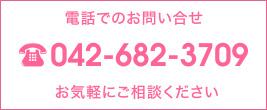 電話でのお問い合わせ042-682-3709お気軽にご相談ください
