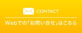 CONTACT Webでのお問い合わせはこちら